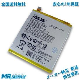 【全国送料無料】ASUS ZenFone 3 (ZE520KL) Li-Polymer 交換用バッテリー C11P1601