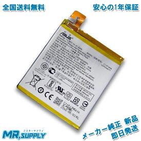【全国送料無料】ASUS ZenFone 3 Laser(ZC551KL)スマートフォン交換用バッテリー C11P1606