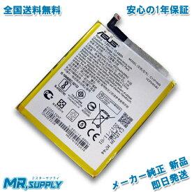 【全国送料無料】ASUS ZenFone 3 Max(ZC553KL) | ZenFone 4 Max(ZC520KL) スマートフォン 交換用バッテリー C11P1609