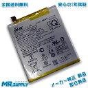 【全国送料無料】ASUS ZenFone 5 (ZE620KL) | 5Z (ZS620KL)メーカー純正交換用バッテリー C11P1708