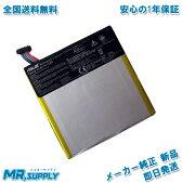 【全国送料無料】ASUSMeMOPadHD7(ME173X)Li-PolymerバッテリーC11P1304