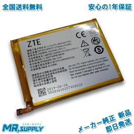 【全国送料無料】ZTE Blade V8 | SIMフリースマートフォン 交換用バッテリー Li3927T44P8h786035
