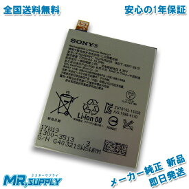 【全国送料無料】Sony Xperia X Performance SO-04H SOV33 交換用 メーカー純正内蔵バッテリー LIP1624ERPC