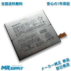 【全国送料無料】Sony Xperia XZ2 Premium (SO-04K   SOV38)メーカー純正 交換用内蔵バッテリー LIP1656ERPC