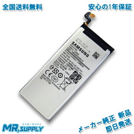 【全国送料無料】Samsung Galaxy S7 edge SC-02H SCV33 メーカー純正 交換用内蔵バッテリー EB-BG935ABA EB-BG935ABE