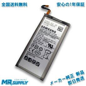 【全国送料無料】Samsung Galaxy S8 SC-02J | SCV36 メーカー純正 交換用内蔵バッテリー EB-BG950ABE