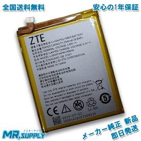 【全国送料無料】ZTE blade V770 | SIMフリースマートフォン 交換用バッテリー Li3925T44P8H786035