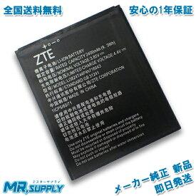 【全国送料無料】ZTE Blade E02 | SIMフリースマートフォン 交換用バッテリー Li3824T44P4h716043