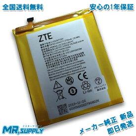 【全国送料無料】ZTE AXON 7 mini | SIMフリースマートフォン交換用バッテリー Li3927T44P8H726044