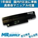 【全国送料無料】東芝 dynabook MX N200 N300 N301 N510用 6セル Li-ion バッテリー PABAS232/バッテリパック62Y対応