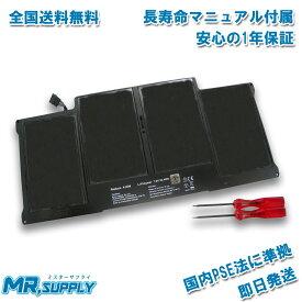 """【全国送料無料】Apple アップル MacBook Air 13""""A1369 A1466(2012年〜2017年)MD760 MD761 交換用バッテリー 専用工具付属 A1496 A1405対応"""