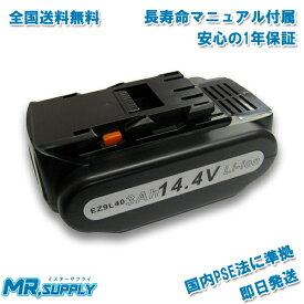【全国送料無料】パナソニック Panasonic 14.4V 3Ah Samsung製セル リチウムイオン 互換電池パック EZ9L40 / EZ9L41 / EZ9L42 / EZ9L44 対応