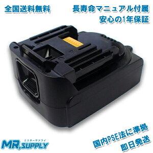 【全国送料無料】マキタ makita 14.4V 2Ah Samsung製セル リチウムイオン 互換バッテリー BL1415N BL1430B BL1450 BL1460B 対応