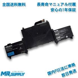 【全国送料無料】NEC 日本電気 LaVie Z シリーズ用 LZ550 LZ650 LZ750 用 互換バッテリー PC-VP-BP95 PC-VP-BP94 対応