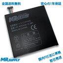【全国送料無料】ASUS ZenPad 8.0 (Z380M) (Z380C) (Z380KL) タブレット 交換用互換バッテリー C11P1505