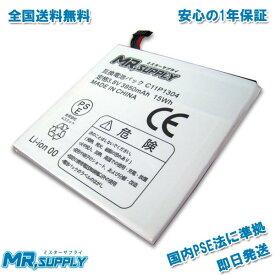 【全国送料無料】ASUS MeMO Pad HD 7 (ME173X) VivoTab 8 (M81C) Li-Polymer互換バッテリー C11P1304