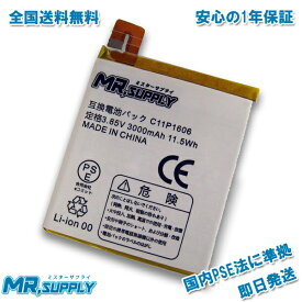 【全国送料無料】ASUS ZenFone 3 Laser(ZC551KL)スマートフォン交換用互換バッテリー C11P1606