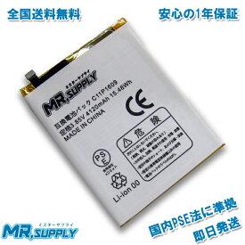 【全国送料無料】ASUS ZenFone 3 Max(ZC553KL) | ZenFone 4 Max(ZC520KL) スマートフォン交換用互換バッテリー C11P1609