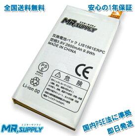 【全国送料無料】Xperia Z3 Compact SO-02G | A4 SO-04G | D5833 D5803 互換 内蔵Li-Polymerバッテリー LIS1561ERPC