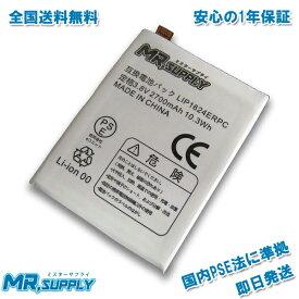 【全国送料無料】Sony Xperia X Performance SO-04H SOV33 交換用 互換内蔵バッテリー LIP1624ERPC 対応