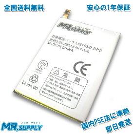【全国送料無料】Sony Xperia XZ XZs SO-01J | SOV34 | SO-03J | SOV35交換用 互換内蔵バッテリー LIS1632ERPC 対応