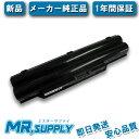 【全国送料無料】NEC 日本電気 バッテリパック (M)リチウムイオン PC-VP-WP116