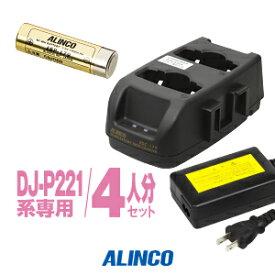 アルインコ DJ-P221用 充電器・バッテリー 4人分セット (EBP-179×4,EDC-179R×2,EDC-162×1) / 特定小電力トランシーバー 無線機 インカム アルインコ用 バッテリー 充電池 ALINCO DJ-P221 DJ-P222