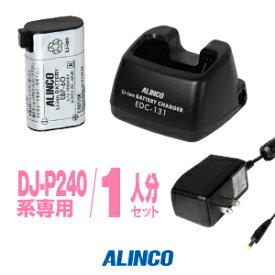 アルインコ DJ-P240用 充電器・バッテリー 1人分セット (EBP-60×1,EDC-131A×1)/ 特定小電力トランシーバー 無線機 インカム アルインコ用 バッテリー 充電池 ALINCO DJ-P24 DJ-P300 DJ-R200D