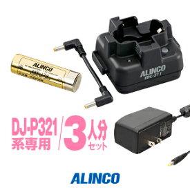 アルインコ DJ-P321用 充電器・バッテリー 3人分セット (EBP-179×3,EDC-311A×1,EDC-311R×2) / 特定小電力トランシーバー 無線機 インカム アルインコ用 バッテリー 充電池 ALINCO DJ-P321