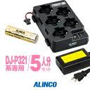 【6月はエントリーで毎日全品7倍】 アルインコ DJ-P321用 充電器・バッテリー 5人分セット (EBP-179×5,EDC-312R×1,E…