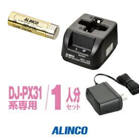 アルインコ DJ-PX31用 充電器・バッテリー 1人分セット (EBP-179×1,EDC-185A×1)/ 特定小電力トランシーバー 無線機 インカム アルインコ用 バッテリー 充電池 ALINCO DJ-PX3 DJ-PX31 DJ-RX31 DJ-TX31
