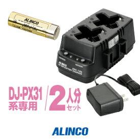アルインコ DJ-PX31用 充電器・バッテリー 2人分セット (EBP-179×2,EDC-186A×1)/ 特定小電力トランシーバー 無線機 インカム アルインコ用 バッテリー 充電池 ALINCO DJ-PX3 DJ-PX31 DJ-RX31 DJ-TX31