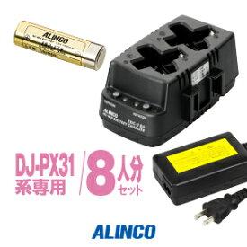 アルインコ DJ-PX31用 充電器・バッテリー 8人分セット (EBP-179×8,EDC-186R×4,EDC-162×1)/ 特定小電力トランシーバー 無線機 インカム アルインコ用 バッテリー 充電池 ALINCO DJ-PX3 DJ-PX31 DJ-RX31 DJ-TX31