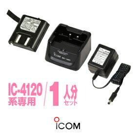 【毎日全品ポイント5倍!エントリー式】 アイコム IC-4110用 充電器・バッテリー 1人分セット (BP-258×1, BC-180×1) / 特定小電力トランシーバー 無線機 インカム アイコム用 iCOM IC-4110 IC-4100 IC-4110D IC-4188W