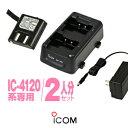 アイコム IC-4110用 充電器・バッテリー 2人分セット (BP-258×2,BC-181×1,BC-188×1) / 特定小電力トランシーバー …