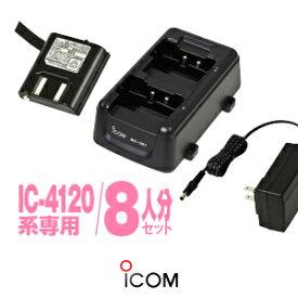 アイコム IC-4110用 充電器・バッテリー 8人分セット (BP-258×8,BC-181×4,BC-188×1) / 特定小電力トランシーバー 無線機 インカム アイコム用 iCOM IC-4110 IC-4100 IC-4110D IC-4188W