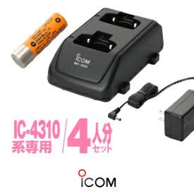 アイコム IC-4300用 充電器・バッテリー 4人分セット (BP-260×4,BC-200×2,BC-186×1) / 特定小電力トランシーバー 無線機 インカム アイコム用 iCOM IC-4300 IC-4300L IC-4350 IC-4350L