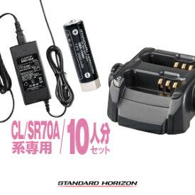 スタンダードホライゾン SR70A用 充電器・バッテリー 10人分セット (SBR-17MH×10,SBH-26×5,SAD-50A×1) / 特定小電力トランシーバー 無線機 インカム バッテリー 充電池 スタンダード ホライゾン モトローラ STANDARDHORIZON MOTOROLA SR70A SR100A CL70A CL120A
