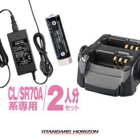 スタンダードホライゾン SR70A用 充電器・バッテリー 2人分セット (SBR-17MH×2,SBH-26×1,SAD-50A×1) / 特定小電力トランシーバー 無線機 インカム バッテリー 充電池 スタンダード ホライゾン モトローラ STANDARDHORIZON MOTOROLA SR70A SR100A CL70A CL120A