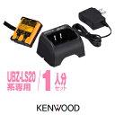 ケンウッド UBZ-LP20/UTB-10用 充電器・バッテリー 1人分セット (UPB-5N×1,UBC-10×1) / 特定小電力トランシーバー …