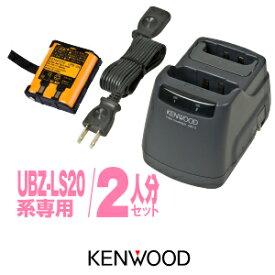 ケンウッド UBZ-LP20/UTB-10用 充電器・バッテリー 2人分セット (UPB-5N×2,UBC-2(G)×1) / 特定小電力トランシーバー 無線機 インカム ケンウッド デミトス20 KENWOOD DEMITOSS UBZ-LP20 UBZ-LM20 UTB-10