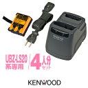 ケンウッド UBZ-LP20/UTB-10用 充電器・バッテリー 4人分セット (UPB-5N×4,UBC-2(G)×2) / 特定小電力トランシーバー…