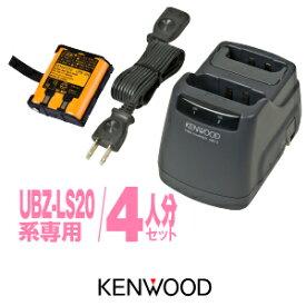 ケンウッド UBZ-LP20/UTB-10用 充電器・バッテリー 4人分セット (UPB-5N×4,UBC-2(G)×2) / 特定小電力トランシーバー 無線機 インカム ケンウッド デミトス20 KENWOOD DEMITOSS UBZ-LP20 UBZ-LM20 UTB-10