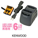ケンウッド UBZ-LP20/UTB-10用 充電器・バッテリー 6人分セット (UPB-5N×6,UBC-2(G)×3) / 特定小電力トランシーバー…