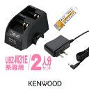 ケンウッド UBZ-M31用 充電器・バッテリー 2人分セット (UPB-7N×2,UBC-9CR×1,UBC-7SL×1)/特定小電力トランシーバー…