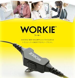 WORKIEワーキーストレートイヤホンマイクKタイプ5本セット