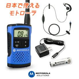 [マイク付フルセット] モトローラ トランシーバー CL08 (+クリップレスMS×1) / 特定小電力トランシーバー インカム サバゲー サバゲ 無線機 装備 モトローラソリューション MOTOROLA SOLUTIONS