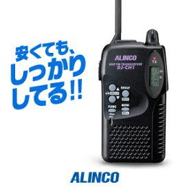 トランシーバー アルインコ DJ-CH1 / 特定小電力トランシーバー 無線機 インカム 激安 子供用 ALINCO