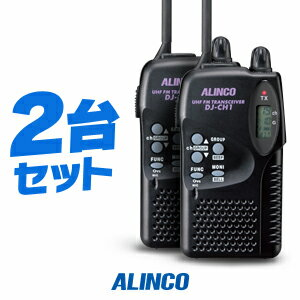 [2台セット] アルインコ トランシーバー DJ-CH1 / 特定小電力トランシーバー 無線機 インカム 激安 子供用 ALINCO
