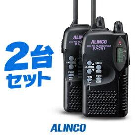 2台セット トランシーバー アルインコ DJ-CH1 / 特定小電力トランシーバー 無線機 インカム 激安 子供用 ALINCO